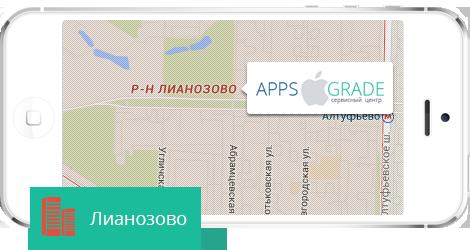 Ремонт iPhone Лианозово