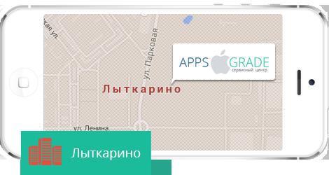 Ремонт Айфонов в Лыткарино