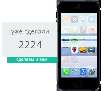 Что делать, если мерцает экран iPhone?