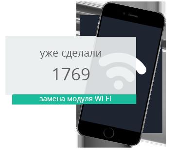 Быстрая замена модуля Wi-Fi на iPhone