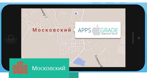 Ремонт iPhone в Московском