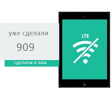 Не работает LTE