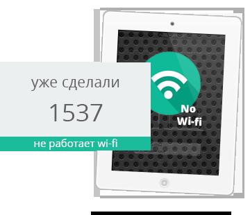 Не подключается к Wi-Fi iPad: причины неисправности