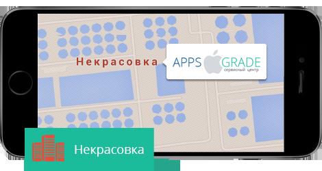 Ремонт Айфонов в Некрасовке