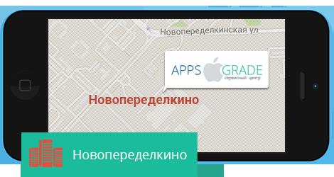 Ремонт iPhone в Ново-Переделкино