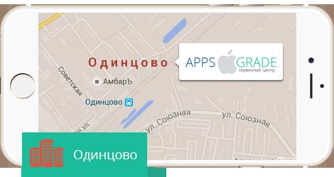 Ремонт iPhone в Одинцово