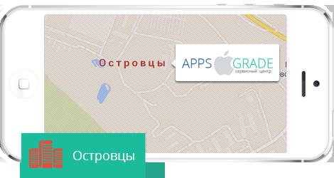 Ремонт Айфонов в Островцах