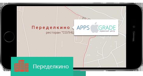 Ремонт Айфона в Переделкино