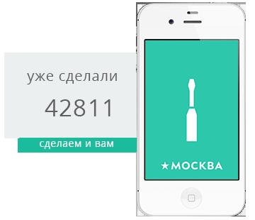 Починить Айфон в Москве
