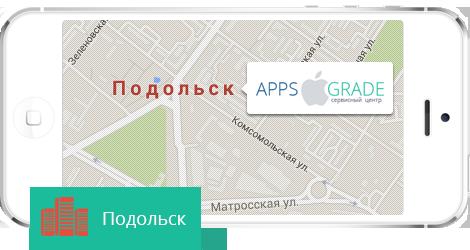 Ремонт iPhone в Подольске