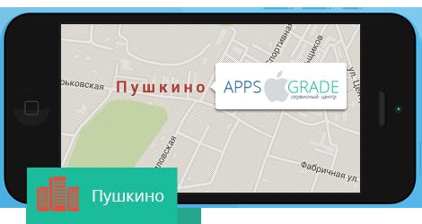 Ремонт iPhone в Пушкино