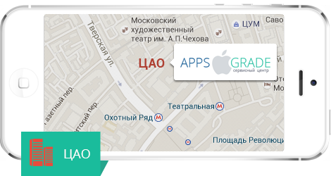 Ремонт iPhone в Центральном административном округе (ЦАО)