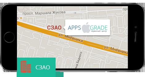 Ремонт iPhone в Северо-Западном административном округе (СЗАО)