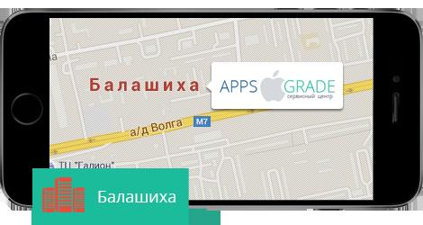 Ремонт iPhone в Балашиха