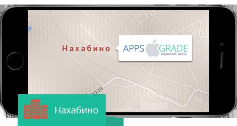 Ремонт Айфонов в Нахабино
