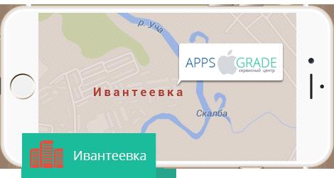 Ремонт Айфона в Ивантеевке