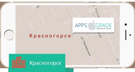 Ремонт iPhone в Красногорске