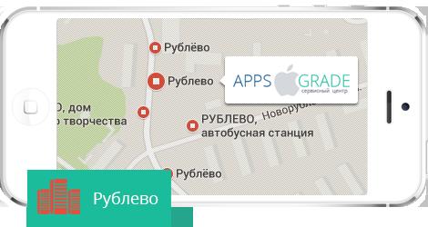 Ремонт iPhone на Рублёво