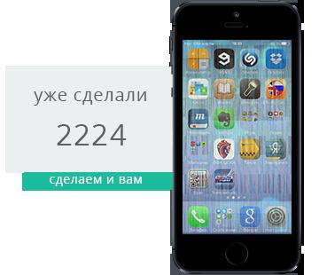 Сильно рябит экран iPhone: что делать?