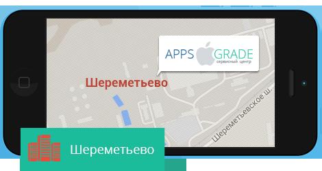 Ремонт iPhone в Шереметьево