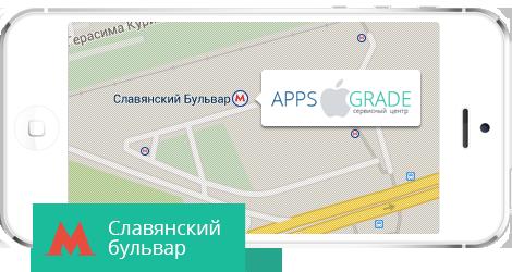 Ремонт iPhone на Славянском бульваре