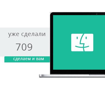 Профессиональная установка Mac OS на MacBook в сервис-центре Москвы
