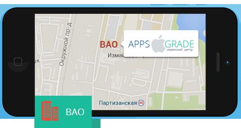 Ремонт iPhone в Восточном административном округе (ВАО)