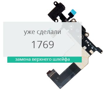Квалифицированная замена повреждённого верхнего шлейфа iPhone