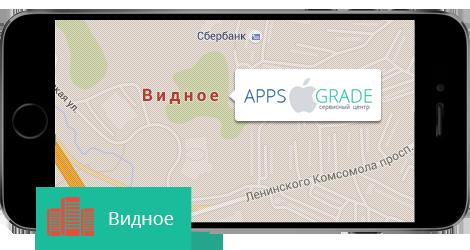 Ремонт iPhone в Видное