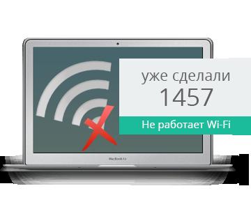 Не работает/ не подключается Wi-Fi на MacBook Pro/ Air