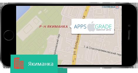 Ремонт iPhone Якиманка