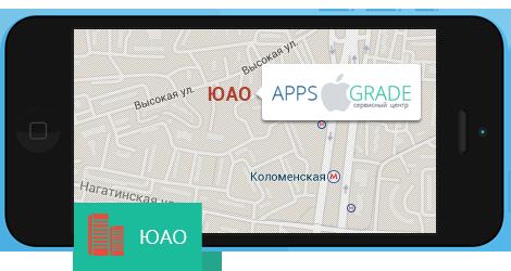 Ремонт iPhone в Южном административном округе (ЮАО)