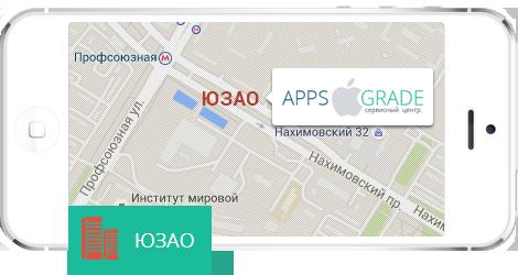 Ремонт iPhone в Юго-Западном административном округе (ЮЗАО)