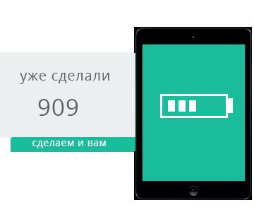 Срочная замена аккумулятора iPad