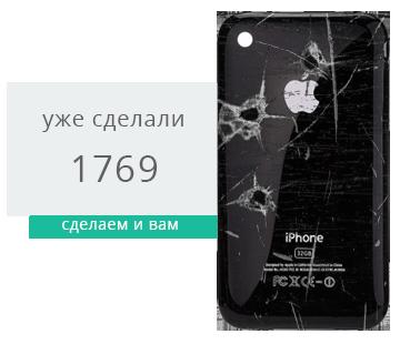 Качественная замена корпуса iPhone 3G/3GS
