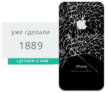 Замена корпуса iPhone 4 в специализированном сервисе