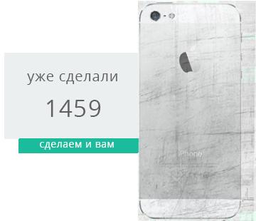 Квалифицированная замена корпуса iPhone 5
