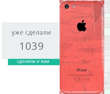 Сервисная замена корпуса iPhone 5c в Москве