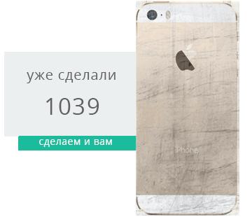 Качественная замена корпуса iPhone 5s в сервисе