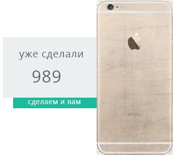 Сервисная замена корпуса iPhone 6 plus в Москве