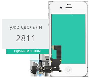 Ремонт и замена нижнего шлейфа iPhone