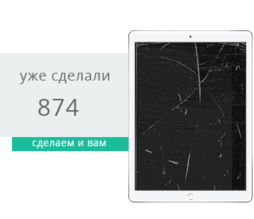Замена стекла на iPad 4