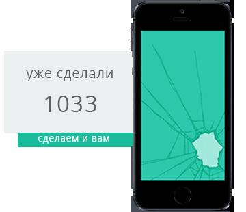 Замена стекла iPhone 8 Plus