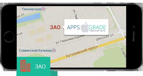 Ремонт iPhone в Западном административном округе (ЗАО)