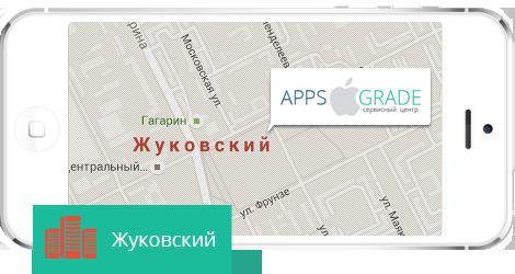 Ремонт iPhone в Жуковском