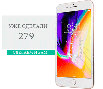 Замена дисплея Айфон 8 Plus