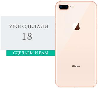 Замена заднего стекла Айфон 8