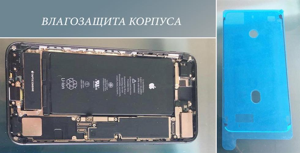 восстанавливаем влагозащиту айфонов 8 при заказе любой услуги