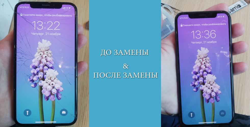 Примеры работ на выезде, замена стекла iPhone XS Max фото до и после ремонта